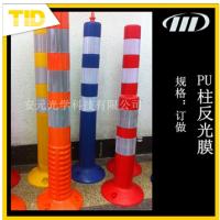 厂家直销,定制各类PU柱,警示柱反光膜
