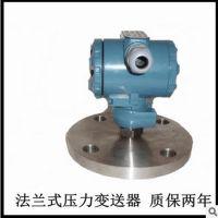 出售诺赛斯法兰式安装压力变送器 螺纹孔安装压力变送器