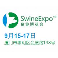 2017第二届猪业博览会