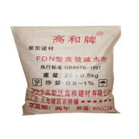 自贡高和牌 减水剂 高效减水剂 厂家批发 18875227025