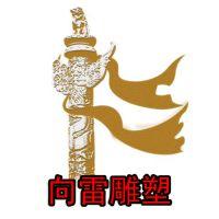 曲阳县向雷雕塑有限公司