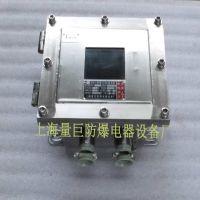 BYX系列不锈钢防爆仪表箱,防爆控制箱,防爆配电箱防爆电表箱