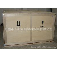 东莞专业制作出口消毒木箱|石碣专业制作消毒熏蒸木箱|