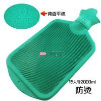 正品上海永字热水袋 橡胶暖手袋特大加厚单面深纹防烫热水袋2000