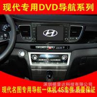 现代名图专用导航现代名图导航现代名图高清DVD现代名图CD导航机