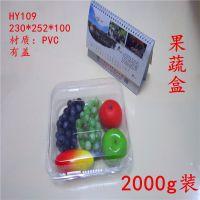 大号水果蔬菜盒一次性餐盒打包盒透明塑料包装盒草莓盒羊肉片109