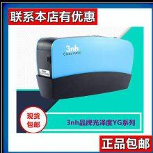 3nh品牌NHG268三角度智能型光泽度仪