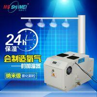 济南超声波加湿器/湿美工业加湿器 喷雾加湿机SM-20B