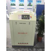 德斯兰空压机DSR-30A螺杆空压机昆山销售中心