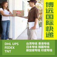 上海到香港快递费