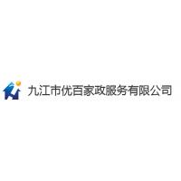 九江市优百家政服务有限公司