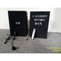 无线教学音响/2.4G无线教学音响/学校教学系统/无线教学麦克风