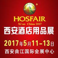 2017第十八届西安国际酒店设备及用品展览会