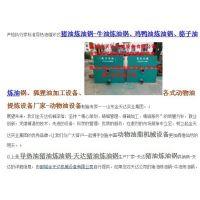 金天达供应饲料油炼油锅设备 化工油加工设备 猪油炼油锅设备