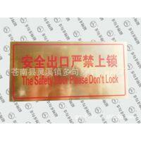 实地认证标牌工厂生产安全标志标牌 消防标牌 腐蚀标牌 铝标牌