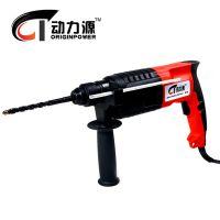 动力源正品20大功率电锤电钻双功能家用轻型电锤电动工具套装包邮