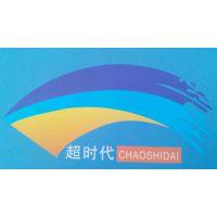 北京超时代彩钢有限公司