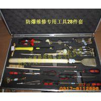 维修专用28件套 防爆维修专用28件组合工具
