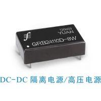 供应DC/DC电源模块|升压电源模块|低电压输入高电压输出电源模块