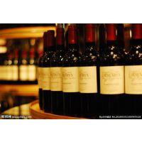 供应欧洲红酒进口清关服务、深圳代理红酒进口的报关公司