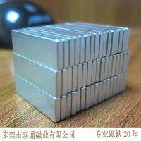 厂家供应强磁铁稀土永磁王长方形强磁条F25x8x2MM钕铁硼强磁