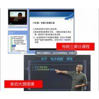 微课录播软件录制、编辑、下载录播软件详细阐述