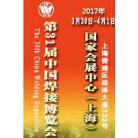 2017第31届中国焊接博览会
