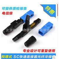FTTH预埋式 SC快速连接器 光纤冷接子 皮线光纤快速连接器 电信级