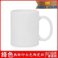 11OZ热转印陶瓷马克杯白杯强化瓷杯定制可印照片DIY厂家直销