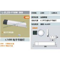 劳士L-ZLZD-Y18W 568应急电源 电子节能灯 LED灯具应急电源