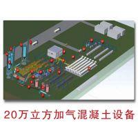 宏发砖机 20万立方加气混凝土生产线 山东宏发品牌保证。