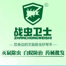 战虫卫士除四害公司加盟培训