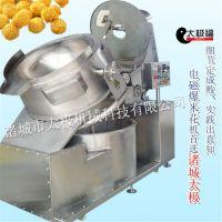 全自动爆米花机厂家直销 大型商用电磁爆米花机 设备自动化