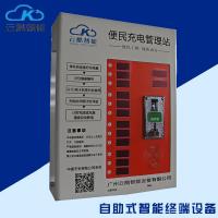 微信支付智能充电站YK-12WCY 小区便民充电站 电动车充电