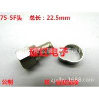 厂家直销纯铜75-5F头公制电缆线电视线连接器分支分配器接头