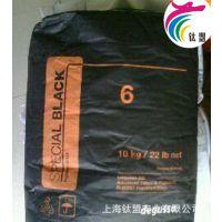 德固赛 特黑6 高色素炭黑 碳黑6 德固赛炭黑 炭黑6 德固赛碳黑