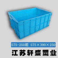 575-250箱 厂家直供 塑料周转箱 物料盒  塑料箱 苏州 上海 无锡
