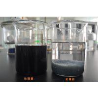 脱色剂  高效脱色剂 印染废水 酯类脱色剂 髙效絮凝脱色剂