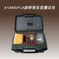 特别推荐静摩擦系数测定仪 用于评价地面防滑能力 包邮静摩擦测试