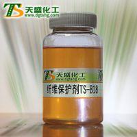 东莞天盛化工的纤维保护剂