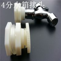 水箱接口接头 abs水箱塑料接头 4分 20mm DN15