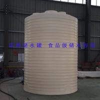 20吨混凝土外加剂储罐 诺顺PE塑料外加剂储罐