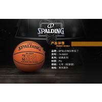 斯伯丁篮球NBA总裁签名 室内外水泥耐磨PU皮篮球74-600y