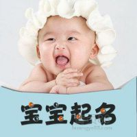 新生儿起名八种方法