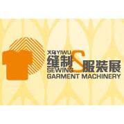2017第七届中国义乌国际缝制及自动化服装机械展览会
