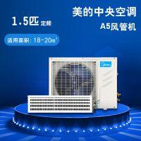 Midea/美的 KFR-35T2W/DY-C3 一拖一 家用中央空调冷暖型 A5风管机 1.5p