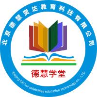 北京德慧贤达教育科技有限公司
