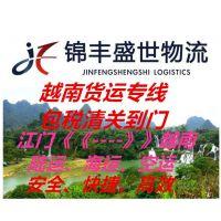 江门快运到越南的物流公司 专线运输 品质服务