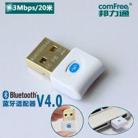 USB蓝牙适配器4.0  蓝牙音箱 音频接收器支持Win7/8电脑笔记免驱