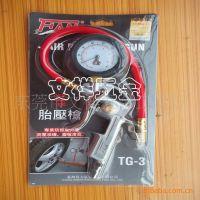 台湾FAN风牌TG-3胎压枪 测气压枪 防震压力表